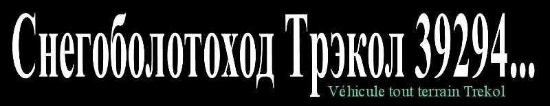 trekol_13